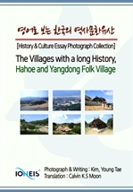 도서 이미지 - 영어로 보는 한국의 역사문화유산 [History & Culture Essay Photograph Collection] The Villages with a long History,