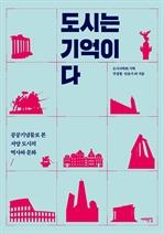 도서 이미지 - 도시는 기억이다
