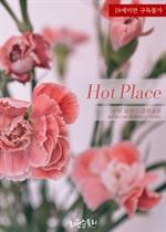 도서 이미지 - 핫 플레이스 (Hot Place)