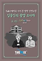 도서 이미지 - [Talk스케치로 다시 쓴 명작 단편소설] 김동인의 광염 소나타