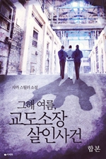 도서 이미지 - [합본] 그해 여름, 교도소장 살인사건 (전2권/완결)