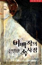 도서 이미지 - 여백작의 은밀한 속사정