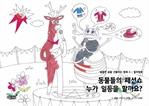 도서 이미지 - [달콤한 꿈을 선물하는 동화3 시리즈] 동물들의 패션쇼 누가 일등을 할까요
