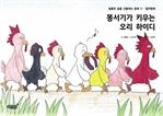 도서 이미지 - [달콤한 꿈을 선물하는 동화3 시리즈] 똥서기가 키우는 오리 하이디