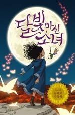 도서 이미지 - 달빛 마신 소녀