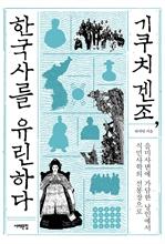 도서 이미지 - 기쿠치 겐조, 한국사를 유린하다