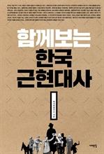 도서 이미지 - 함께 보는 한국근현대사
