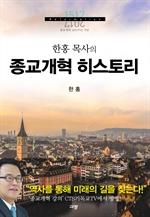 도서 이미지 - 한홍 목사의 종교개혁 히스토리