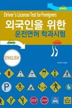 도서 이미지 - 외국인을 위한 운전면허 학과시험(영어)