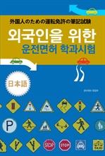 도서 이미지 - 외국인을 위한 운전면허 학과시험(일본어)