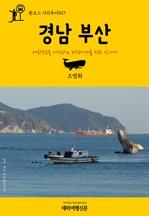 도서 이미지 - 원코스 시티투어017 경남 부산 대한민국을 여행하는 히치하이커를 위한 안내서