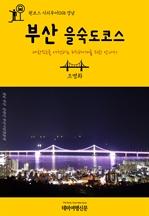 도서 이미지 - 원코스 시티투어018 경남 부산 을숙도코스 대한민국을 여행하는 히치하이커를 위한 안내서