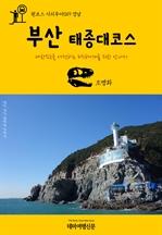도서 이미지 - 원코스 시티투어019 경남 부산 태종대코스 대한민국을 여행하는 히치하이커를 위한 안내서