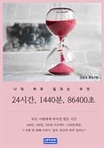 도서 이미지 - 24시간, 1440분, 86400초