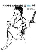 도서 이미지 - 히지카타 토시조 만난 썰 ssul 1
