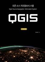 도서 이미지 - 오픈 소스 지리정보시스템 QGIS (기초편)