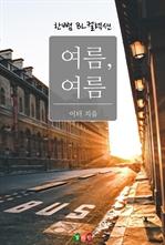 도서 이미지 - 여름, 여름 : 한뼘 BL 컬렉션 51