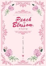 도서 이미지 - 피치 블라썸 (Peach Blossom)
