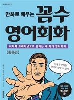 도서 이미지 - 만화로 배우는 꼼수 영어회화 : 활용편