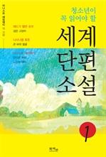 도서 이미지 - 청소년이 꼭 읽어야 할 세계단편소설 1