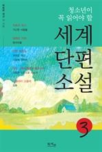 도서 이미지 - 청소년이 꼭 읽어야 할 세계단편소설 3