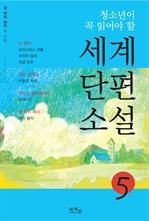 도서 이미지 - 청소년이 꼭 읽어야 할 세계단편소설 5