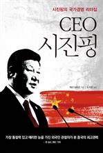 도서 이미지 - CEO 시진핑