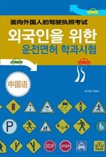 도서 이미지 - 외국인을 위한 운전면허 학과시험(중국어)