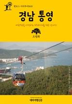 도서 이미지 - 원코스 시티투어020 경남 통영 대한민국을 여행하는 히치하이커를 위한 안내서