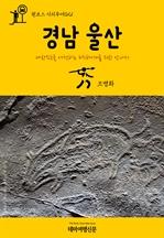 도서 이미지 - 원코스 시티투어021 경남 울산 대한민국을 여행하는 히치하이커를 위한 안내서
