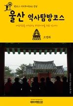 도서 이미지 - 원코스 시티투어022 경남 울산 역사탐방코스 대한민국을 여행하는 히치하이커를 위한 안내서