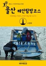 도서 이미지 - 원코스 시티투어023 경남 울산 해안탐방코스 대한민국을 여행하는 히치하이커를 위한 안내서