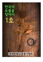 도서 이미지 - 한국의 보물을 찾아서 1호