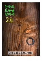 도서 이미지 - 한국의 보물을 찾아서 2호