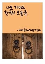 도서 이미지 - 나도 가이드 한국의 보물들