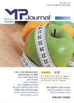 도서 이미지 - 의약전문학술지 〈MP저널〉 (계간 23호)