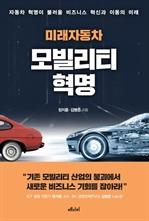 도서 이미지 - 미래 자동차 모빌리티 혁명