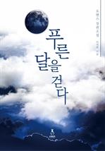 도서 이미지 - 푸른 달을 걷다