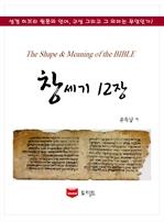 도서 이미지 - SMB 성경주석: 창세기 12 장