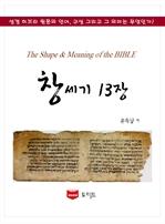 도서 이미지 - SMB 성경주석: 창세기 13장