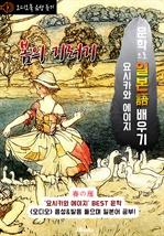 도서 이미지 - (오디오북) 봄의 기러기 (春の雁) 〈문학으로 일본어 배우기 -요시카와 에이지〉