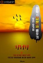 도서 이미지 - (오디오북) 기러기 (雁) 〈문학으로 일본어 배우기 - 모리 오가이〉