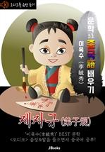 도서 이미지 - (오디오북) 제자규 (弟子規) 〈문학으로 중국어 배우기〉 : 중국 어린이 필독 계몽서