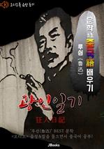 도서 이미지 - (오디오북) 광인일기 (狂人日記) 〈문학으로 중국어 배우기〉 : 루쉰(노신) 작품 시리즈