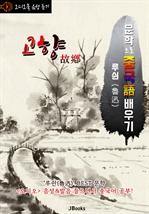 도서 이미지 - (오디오북) 고향 (故鄕) 〈문학으로 중국어 배우기〉 : 루쉰(노신) 작품 시리즈