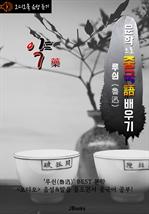 도서 이미지 - (오디오북) 약 (藥) 〈문학으로 중국어 배우기〉 : 루쉰(노신) 작품 시리즈