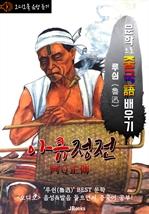 도서 이미지 - (오디오북) 아큐정전 (阿Q正傳) 〈문학으로 중국어 배우기〉 : 루쉰(노신) 작품 시리즈