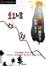 도서 이미지 - (오디오북) 토화묘 (兔和貓) 〈문학으로 중국어 배우기〉 : 루쉰(노신) 작품 시리즈