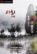 도서 이미지 - (오디오북) 사희 (社戲) 〈문학으로 중국어 배우기〉 : 루쉰(노신) 작품 시리즈
