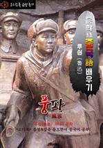 도서 이미지 - (오디오북) 풍파 (風波) 〈문학으로 중국어 배우기〉 : 루쉰(노신) 작품 시리즈